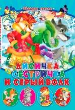 Книжка Кредо Лисичка сестричка и серый волк с игровыми заданиями