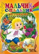 Книжка Кредо Мальчик с пальчик с игровыми заданиями