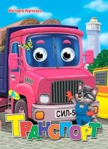 Книжка Кредо Транспорт
