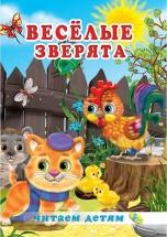 Книжка Кредо Читаем детям. Весёлые зверята