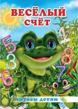 Книжка Кредо Читаем детям. Веселый счет