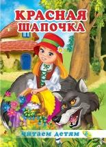 Книжка Кредо Читаем детям. Красная Шапочка