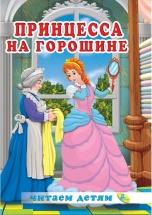 Книжка Кредо Читаем детям. Принцесса на горошине