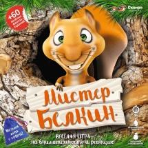 Настольная игра Сквирл Мистер Белкин