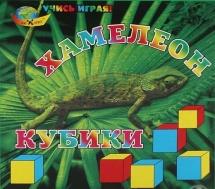 """Кубики """"Хамелеон"""", развивающая игра"""