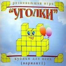 """Кубики для всех """"Уголки"""", развивающая игра"""