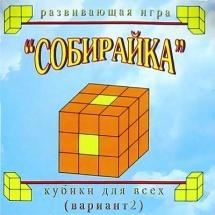 """Кубики для всех """"Собирайка"""", развивающая игра"""