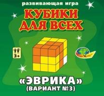 """Кубики для всех """"Эврика"""", развивающая игра"""