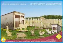 Сборная деревянная модель Грат Домашние животные