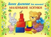 """Альбом """"Блоки Дьенеша для малышей - Маленькие логики"""""""
