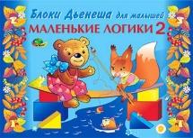 """Альбом """"Блоки Дьенеша для малышей - Маленькие логики 2"""""""