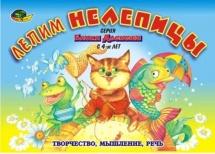 """Альбом """"Блоки Дьенеша - Лепим нелепицы"""""""