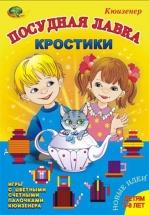 """Альбом """"Палочки Кюизенера - Кростики. Посудная лавка."""""""