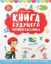 Книга будущего первоклассника Феникс авт. Ульева