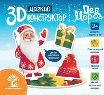 Мягкий 3D-конструктор Феникс Дед Мороз