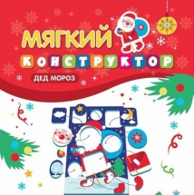 Мягкий конструктор Феникс Дед Мороз
