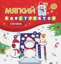 Мягкий конструктор Феникс Снеговик