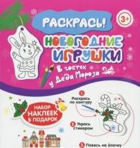 Раскраска с наклейками Феникс Новогодние игрушки. В гостях у Деда Мороза