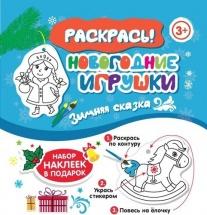 Раскраска с наклейками Феникс Новогодние игрушки. Зимняя сказка