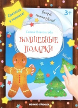 Книжка-мастерилка Феникс Сияние Нового года. Волшебные подарки