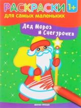Раскраски для самых маленьких Феникс Дед Мороз и Снегурочка