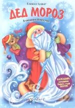 Книжка-плакат Феникс В ожидании Нового года