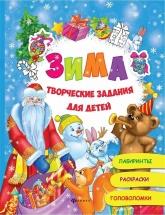 Творческие задания Феникс Дед Мороз рекомендует. Зима