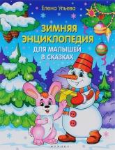 Зимняя энциклопедия Феникс для малышей в сказках