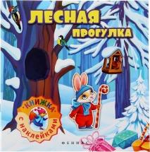 Книжка с наклейками Феникс Дед Мороз рекомендует. Лесная прогулка