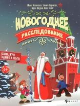 Новогоднее расследование Феникс Дед Мороз рекомендует. Спасаем куранты