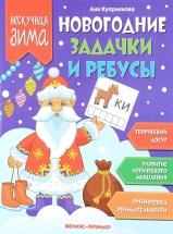 Новогодние задачки и ребусы Феникс Нескучная зима