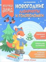 Новогодние лабиринты и головоломки Феникс Нескучная зима