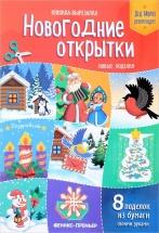 Книжка-вырезалка Феникс Дед Мороз рекомендует. Новогодние открытки. Новые поделки