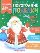 Новогодние поделки Феникс Нескучная зима