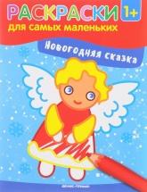 Раскраски для самых маленьких Феникс Новогодняя сказка