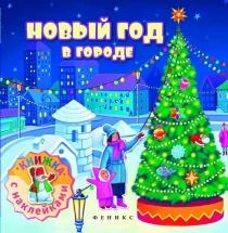 Книжка с наклейками Феникс Дед Мороз рекомендует. Новый год в городе