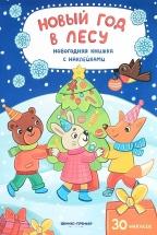 Новогодняя книжка с наклейками Феникс Дед Мороз рекомендует. Новый год в лесу