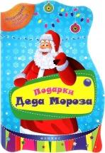 Развивающая книжка Феникс Подарки Деда Мороза. Новогодний мешок подарков