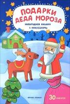 Новогодняя книжка с наклейками Феникс Подарки Деда Мороза