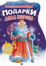 Книжка с заданиями Феникс Подарки Деда Мороза. Новогодний мешок подарков
