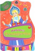Развивающая книжка Феникс Подарки Снегурочки. Новогодний мешок подарков