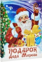 Книжка-игра Феникс Подарок Деда Мороза