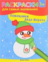 Раскраски для самых маленьких Феникс Помощники Деда Мороза