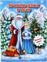 Книжка Феникс Дед Мороз рекомендует. Приключения в лесу: зимний квест