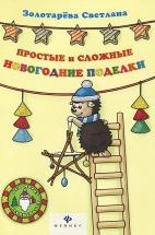 Книжка Феникс Дед Мороз рекомендует. Простые и сложные новогодние поделки