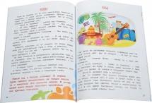 Энциклопедия для малышей в сказках Феникс Путешествие по зимним праздникам