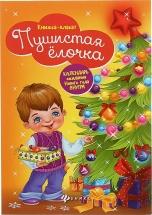 Книжка-плакат Феникс Пушистая елочка