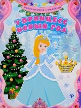 Раскраска с наклейками Феникс У принцесс Новый год