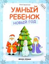Книга Феникс Школа развития. Умный ребенок: Новый год