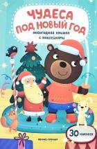 Новогодняя книжка с наклейками Феникс Чудеса под Новый год
